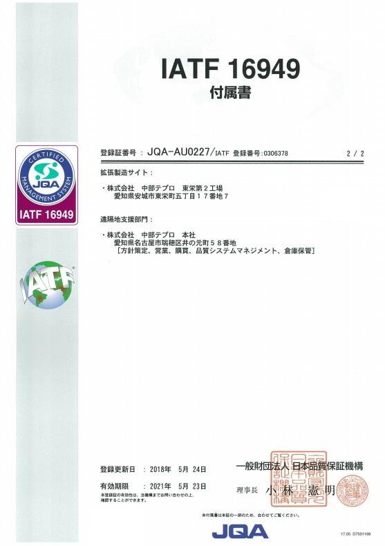 IATF16949 付属書 サムネイル