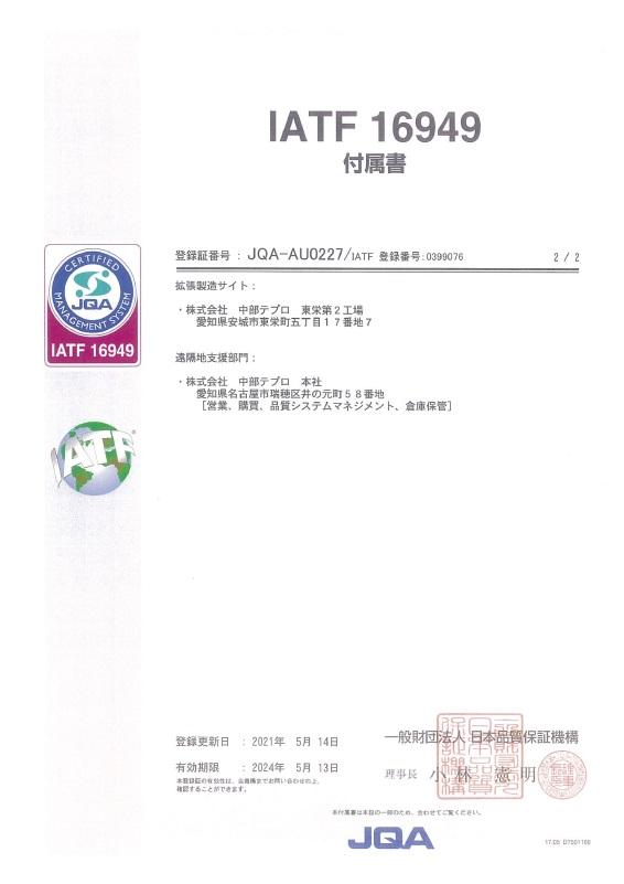 IATF16949 付属書 210514