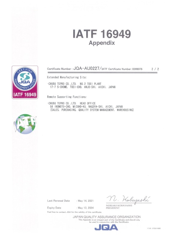IATF16949 Appendix 210514