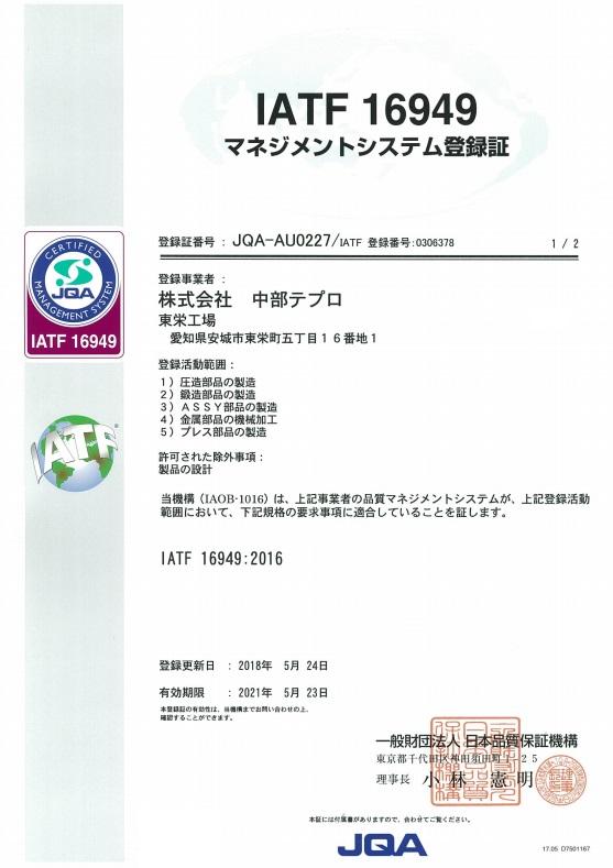 IATF16949 登録証 サムネイル