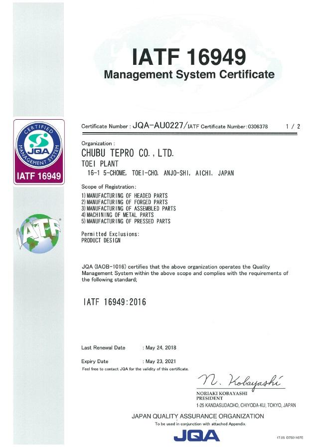 IATF16949 Management System Certificate