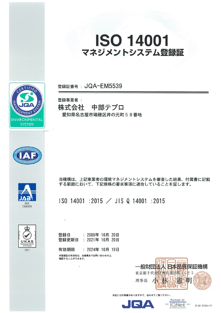 ISO14001 2024/10/19
