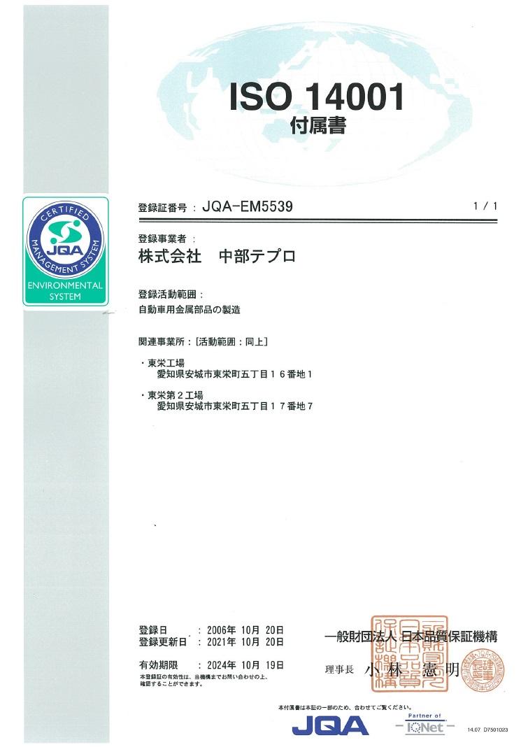 ISO14001 付属書 2024/10/19