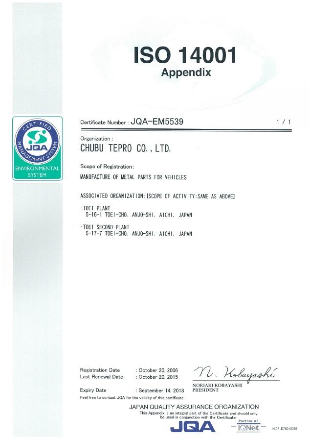 ISO14001 Appendix