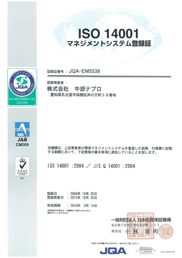 ISO14001 マネジメントシステム登録証