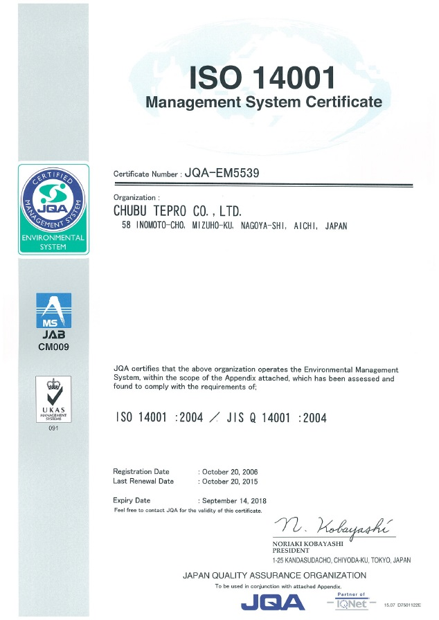 ISO14001 Management System Certificate