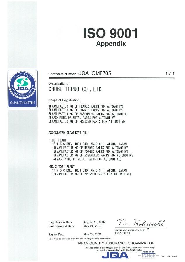 ISO9001 Appendix