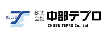株式会社 中部テプロ