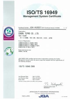 品質管理体制について